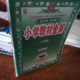 金星教育全解丛书·小学教材全解:6年级数学(下)(北京师大版)(工具版)