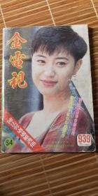 金电视939,有周慧敏、陈法蓉、张曼玉、刘德华等明星