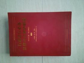行政法官必备法律司法解释读本(上册)