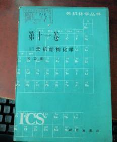 无机化学丛书:无机结构化学(第十一卷)