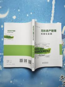 无形资产管理标准化实践【书内干净】