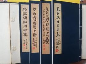 吴昌硕自用印集(此印集为浙江美院1979年原石手拓,此书有79年和81年2个版本,购者当知)