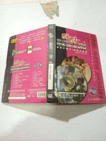 酷酷电影英语DVD 5(罗密欧与朱丽叶 ,傲慢与偏见) 无光盘