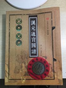 汉元通宝图谱