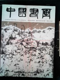 中国书画 2016.03
