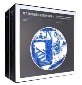 故宫博物院藏清康熙青花瓷器(套装上下册)【正版全新 包邮】