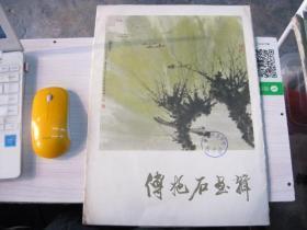 傅抱石画辑【活页12张全】