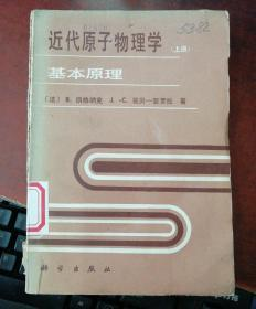 近代原子物理学一基本原理(上册)(货号H)