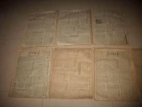 1951年8月、9月、9月、11月、12月。1952年1月-张家口市出版【察哈尔日报】六个月合订本