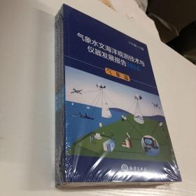 气象水文海洋观测技术与仪器发展报告(2016 套装共3册)