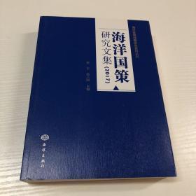 海洋国策研究文集(2017)