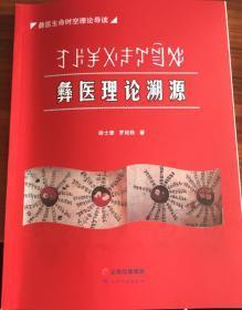 彝医理论溯源