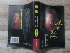 李敖 回忆录 快意恩仇录  e17-5
