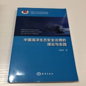 中国海洋生态安全治理的理论与实践