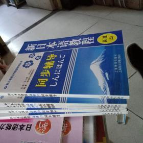 新日语能力考配套系列丛书·新日本语教程同步辅导:高级2