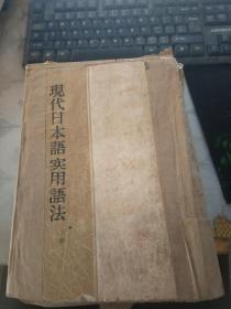现代日本语实用语法 上册