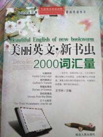 美丽英文。新书虫