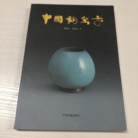 中国钧窑考