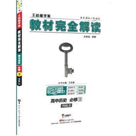 王后雄学案·教材完全解读:高中历史(必修3 RMLS 创新升级版)