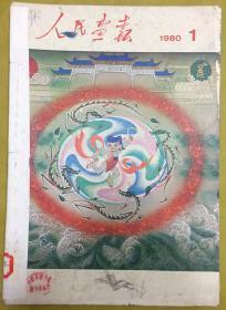 1980年【人民画报】第1、2、3期(合订成一厚册全)----封面、哪咤闹海、丝路花雨、敦煌壁画