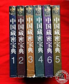 中国藏密宝典(全六册 繁体竖排  菩提道次第修法笔记四加行法观行述)正版库存 一版一印