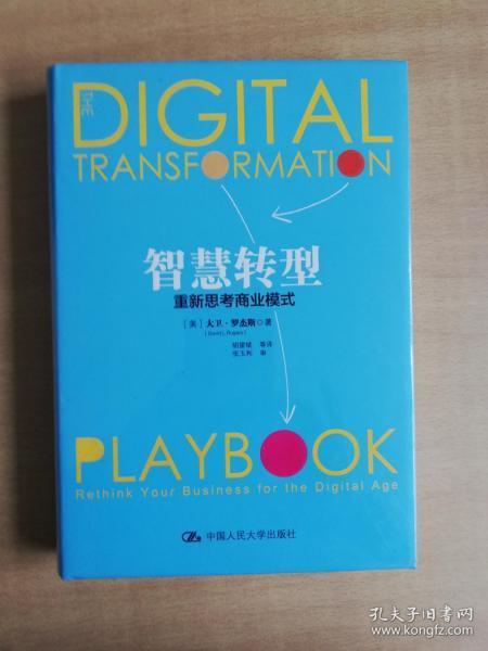 智慧转型:重新思考商业模式