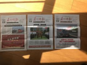 国庆报纸《达州晚报》(9月30日10月1日2日合计32版)