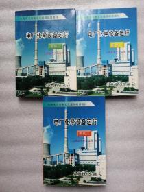 电厂化学设备运行(初级工,中级工,高级工)三本