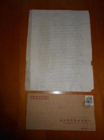四川省作家协会名誉副主席、茅盾文学奖得主:王火(1924~)信札一通1页(带信封)