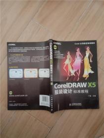 Corel公司指定标准教材:CorelDRAW X5服装设计标准【扉页有笔迹】