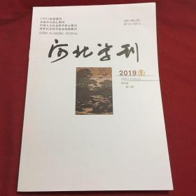 河北学刊2019年第5期
