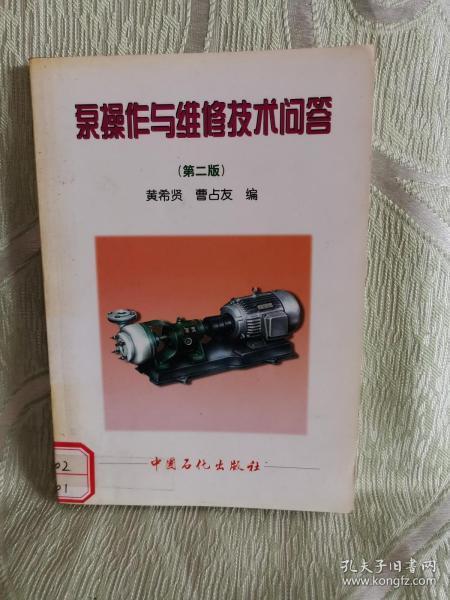泵操作与维修技术问答(第2版)