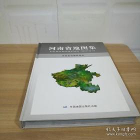 河南省地图集