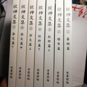 欧神文集(全七册)