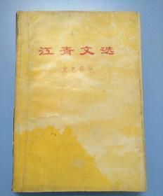 32开《江青文选--文艺部分》(内有毛江合影,主席题词,林彪夸江青话语,样板戏照片)