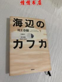 【日文原版】海边(下册)