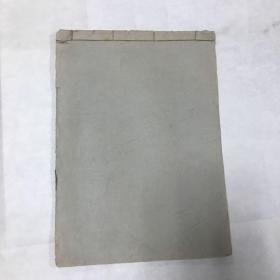 老纸本,约40页,前4页有画。