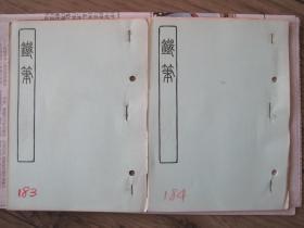 ————日本带回《铁笔,手打印谱》二册全