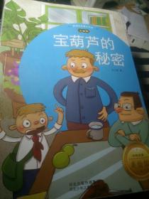 新课标名著小书坊:宝葫芦的秘密(注音版)