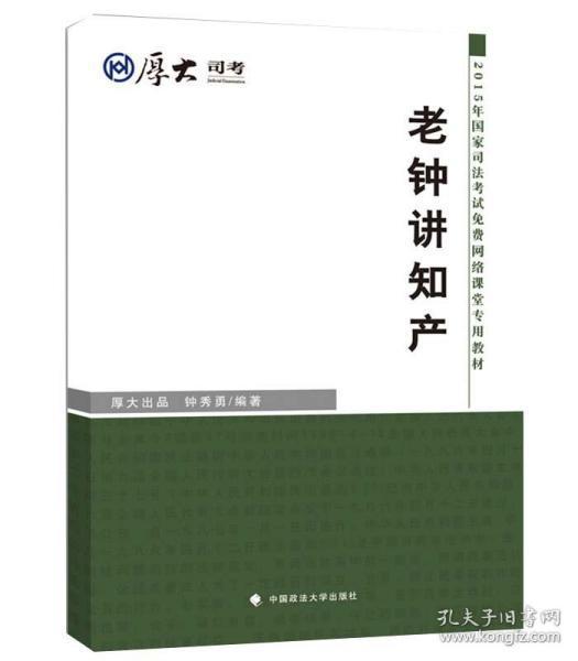 厚大司考·2015年国家司法考试免费网络课堂专用教材:老钟讲知产