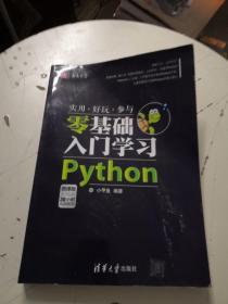 水木书荟:零基础入门学习Python  书角轻微破损  左上角有轻微水渍