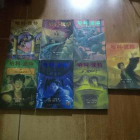 哈利波特全集1~7  全七册合售。