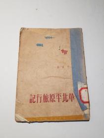 华北平原旅行记