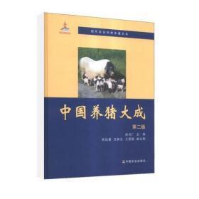现代农业科技专著大系:中国养猪大成(第2版)