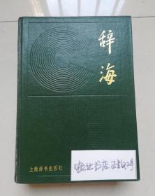 二手 辞海 缩印版 1979年版 一版一印 精装 上海辞书出版社