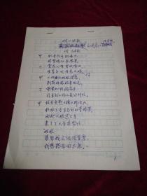 菏泽著名剧作家马家振手稿:对口快板《汽车站文明窗口》