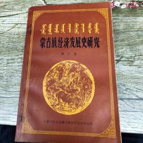 蒙古族经济发展史研究