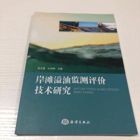 岸滩溢油监测评价技术研究