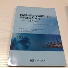 海洋经济运行监测与评估系统建设与应用——以江苏省为例