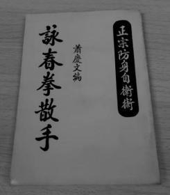 正宗防身自卫术 咏春拳散手 (复印本)